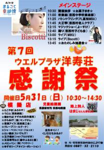 7th洋寿荘感謝祭サムネイル